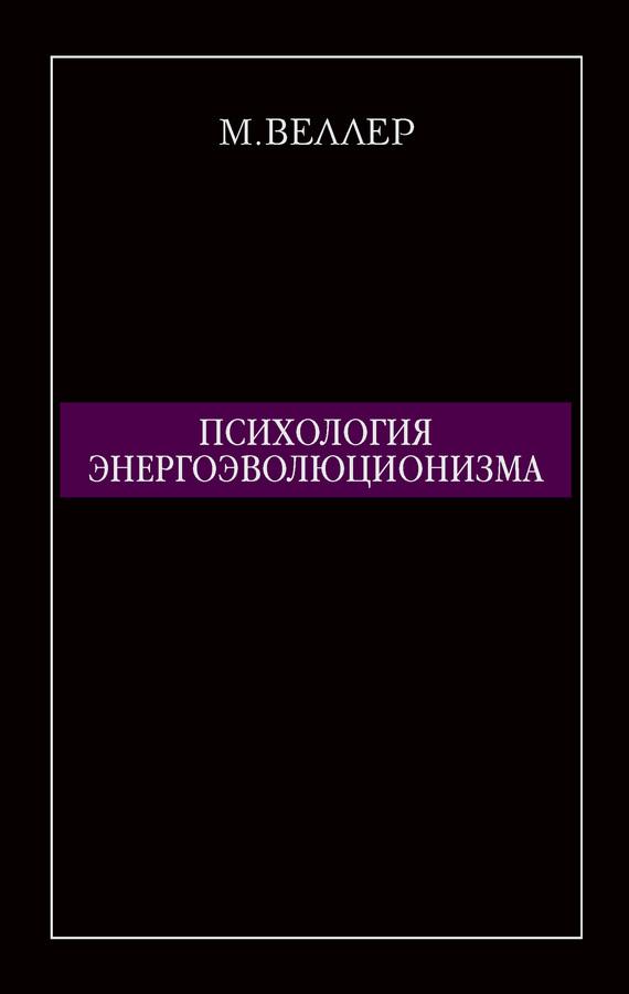 """Обложка книги """"Психология энергоэволюционизма"""""""