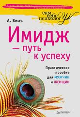 Имидж  - путь к успеху, Вемъ Александр