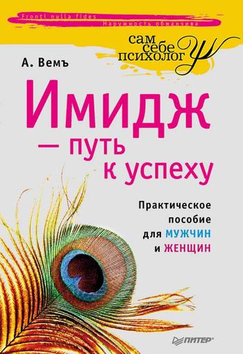 """Обложка книги """"Имидж  - путь к успеху"""""""