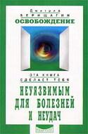 Освобождение, Верищагин Дмитрий