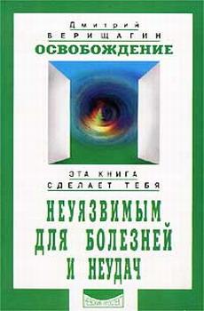 """Обложка книги """"Освобождение"""""""