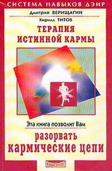 """Обложка книги """"Терапия истинной кармы"""""""