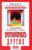 Влияние, Верищагин Дмитрий