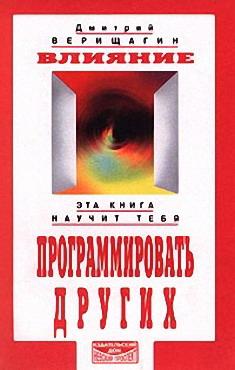 """Обложка книги """"Влияние"""""""