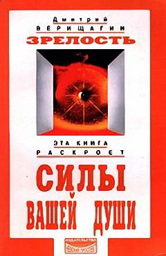 """Обложка книги """"Зрелость"""""""