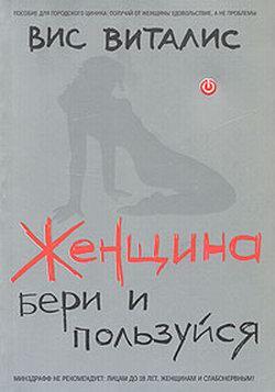 """Обложка книги """"Женщина. Бери и пользуйся"""""""
