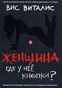 Женщина. Где у нее кнопка?, Виталис Вис