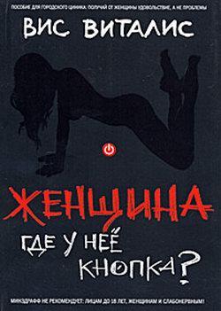 """Обложка книги """"Женщина. Где у нее кнопка?"""""""