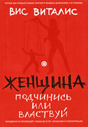 Женщина. Подчинись или властвуй, Виталис Вис