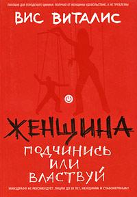 """Обложка книги """"Женщина. Подчинись или властвуй"""""""