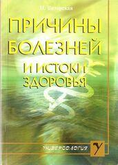 Причины болезней и истоки здоровья, Виторская Наталья
