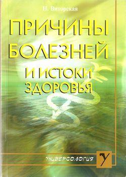 """Обложка книги """"Причины болезней и истоки здоровья"""""""