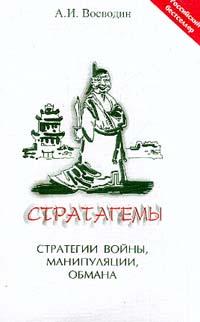 """Обложка книги """"Стратагемы - стратегии войны, манипуляции, обмана"""""""