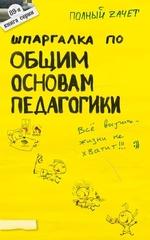 Шпаргалка по общим основам педагогики, Войтина Юлия
