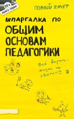 """Обложка книги """"Шпаргалка по общим основам педагогики"""""""