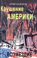 Крушение Америки. Книга вторая. Возмездие, Козенков Юрий