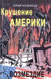 """Обложка книги """"Крушение Америки. Книга вторая. Возмездие"""""""