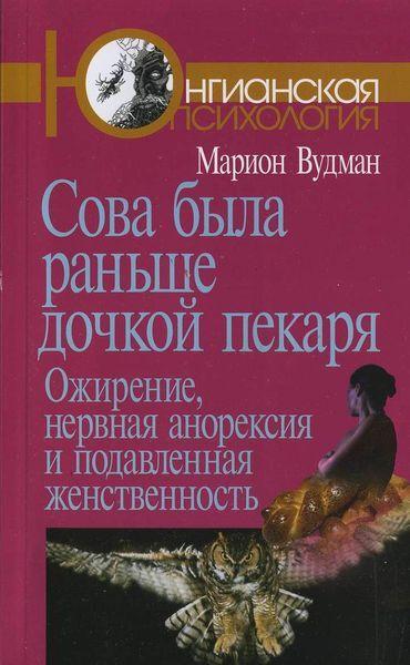 """Обложка книги """"Сова была раньше дочкой пекаря"""""""