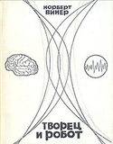 Творец и робот, Винер Норберт