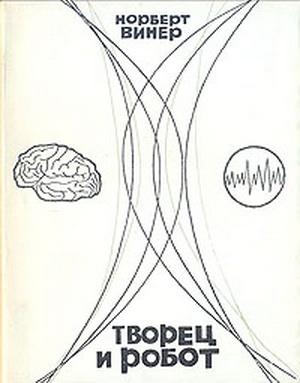 """Обложка книги """"Творец и робот"""""""