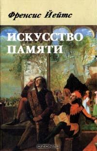 """Обложка книги """"Искусство памяти"""""""