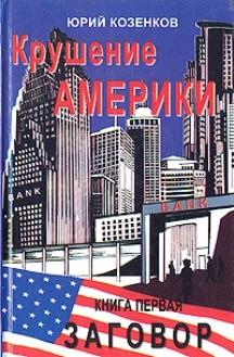 """Обложка книги """"Крушение Америки. Книга первая. Заговор"""""""
