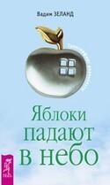 Яблоки падают в небо, Зеланд Вадим