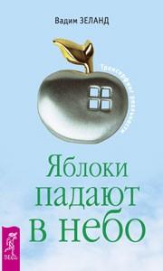 "Обложка книги ""Яблоки падают в небо"""