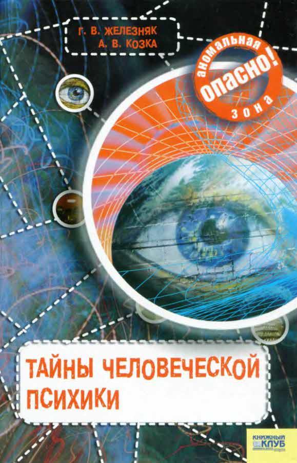 """Обложка книги """"Тайны человеческой психики"""""""
