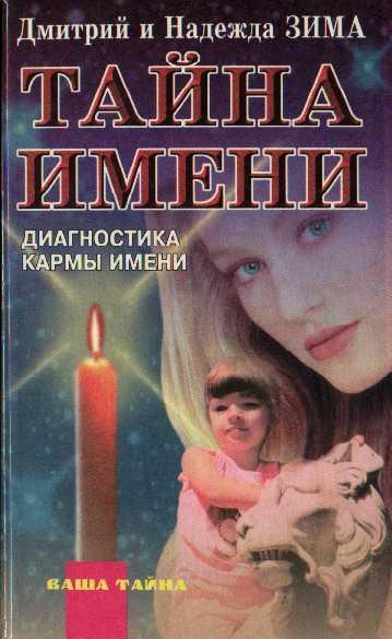 "Обложка книги ""Тайна имени. Диагностика кармы имени"""
