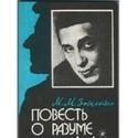 Повесть о разуме, Зощенко Михаил