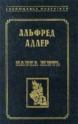 """Обложка книги """"Наука жить"""""""