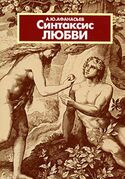 Синтаксис любви, Афанасьев Александр