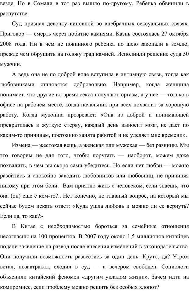 PDF. Жизнь внутри измены. Андрусик А. В. Страница 10. Читать онлайн