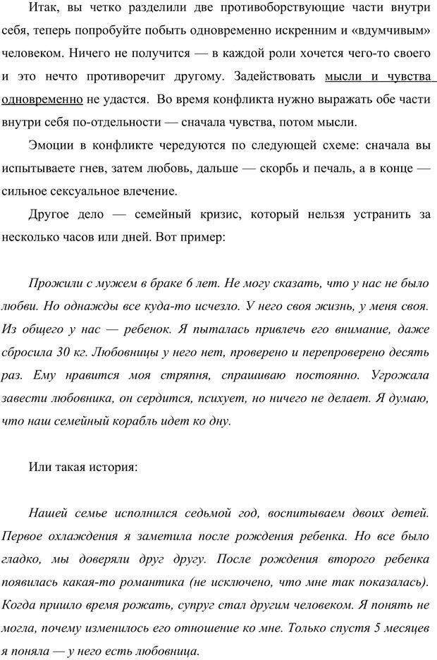 PDF. Жизнь внутри измены. Андрусик А. В. Страница 15. Читать онлайн