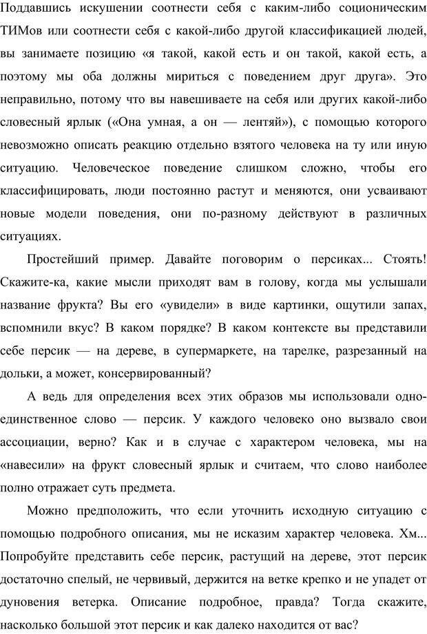 PDF. Жизнь внутри измены. Андрусик А. В. Страница 162. Читать онлайн