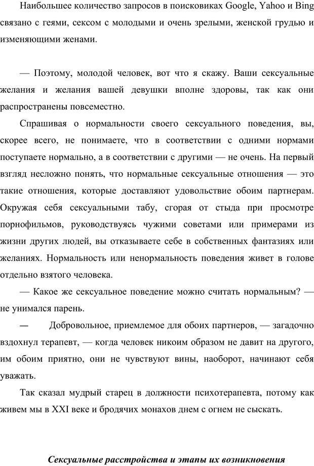 PDF. Жизнь внутри измены. Андрусик А. В. Страница 169. Читать онлайн