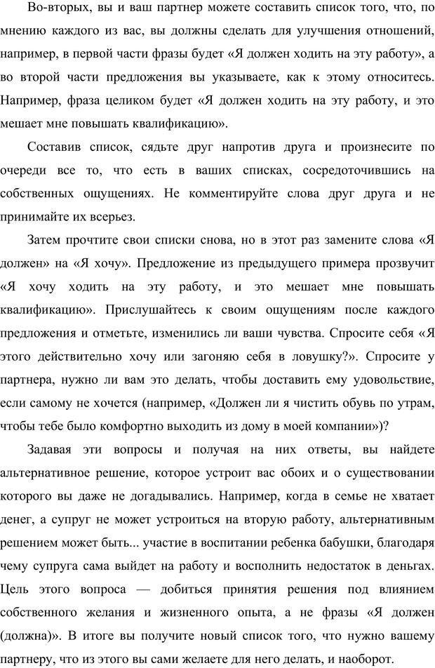 PDF. Жизнь внутри измены. Андрусик А. В. Страница 229. Читать онлайн