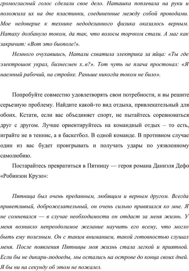PDF. Жизнь внутри измены. Андрусик А. В. Страница 37. Читать онлайн