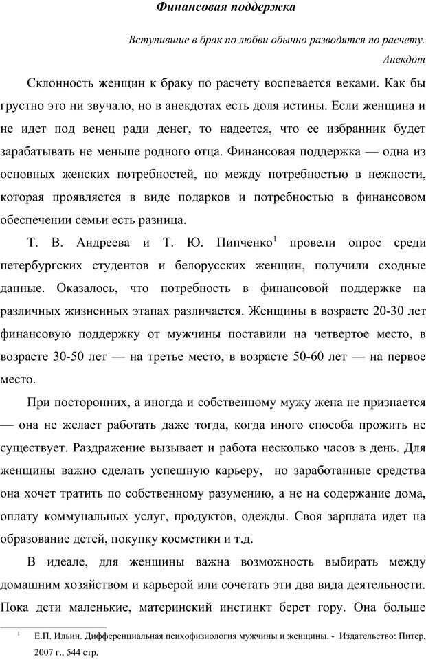 PDF. Жизнь внутри измены. Андрусик А. В. Страница 77. Читать онлайн