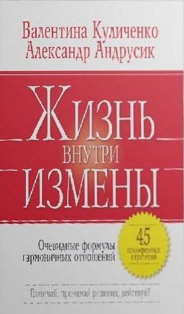 """Обложка книги """"Жизнь внутри измены"""""""