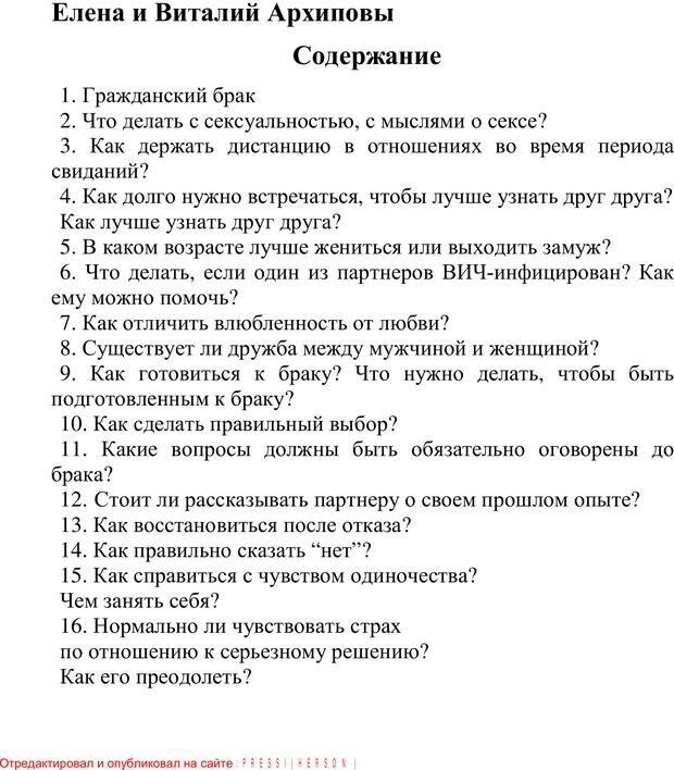 PDF. 20 самых острых вопросов о добрачных отношениях. Архипова Е. Ф. Страница 1. Читать онлайн