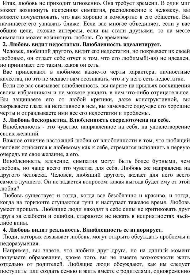 PDF. 20 самых острых вопросов о добрачных отношениях. Архипова Е. Ф. Страница 16. Читать онлайн