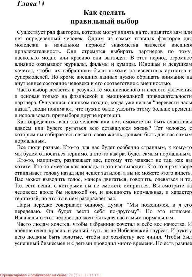 PDF. 20 самых острых вопросов о добрачных отношениях. Архипова Е. Ф. Страница 21. Читать онлайн