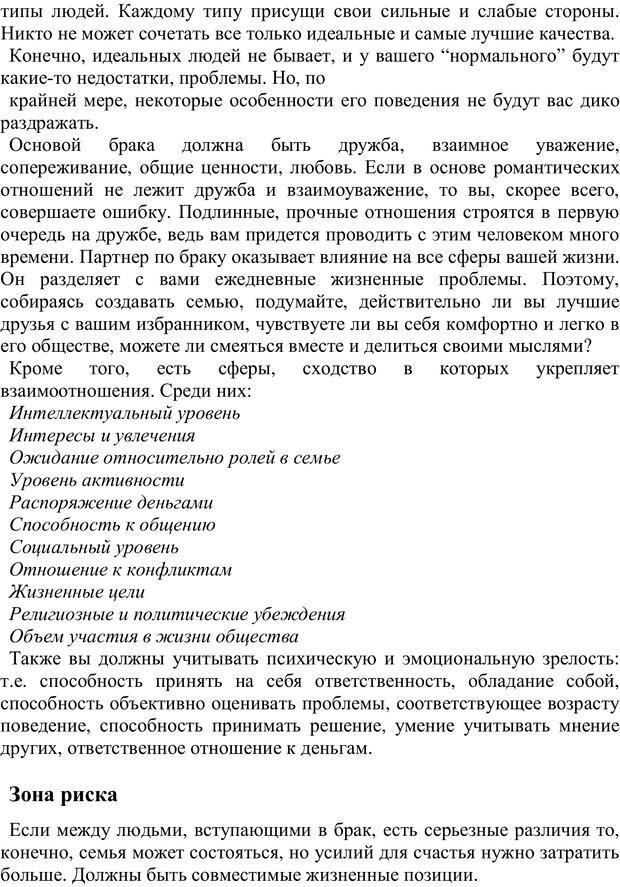 PDF. 20 самых острых вопросов о добрачных отношениях. Архипова Е. Ф. Страница 22. Читать онлайн