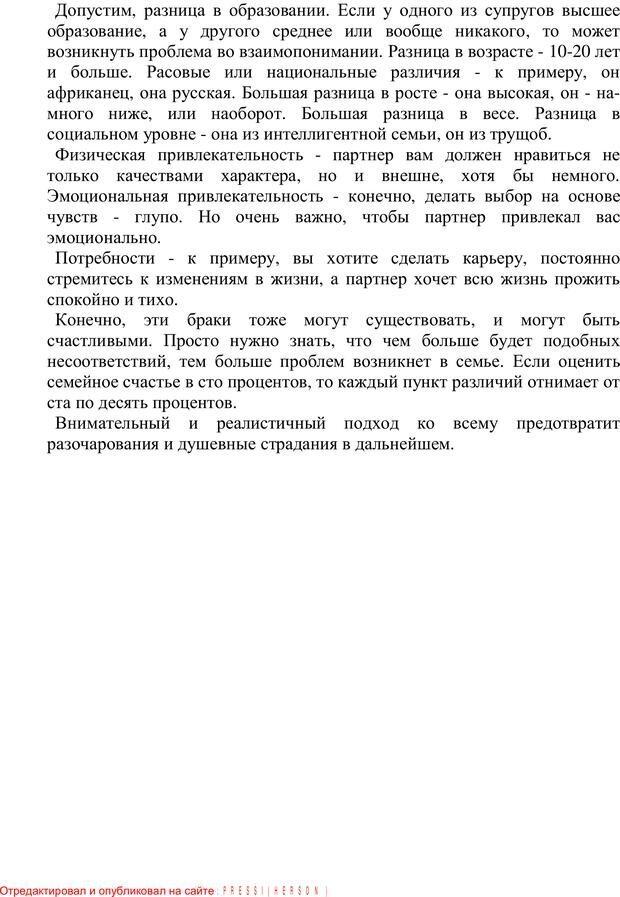 PDF. 20 самых острых вопросов о добрачных отношениях. Архипова Е. Ф. Страница 23. Читать онлайн