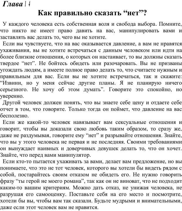 PDF. 20 самых острых вопросов о добрачных отношениях. Архипова Е. Ф. Страница 30. Читать онлайн