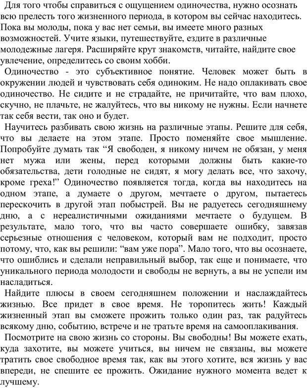 PDF. 20 самых острых вопросов о добрачных отношениях. Архипова Е. Ф. Страница 32. Читать онлайн