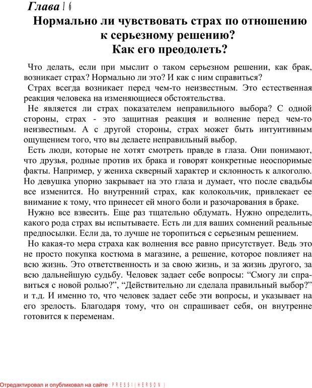 PDF. 20 самых острых вопросов о добрачных отношениях. Архипова Е. Ф. Страница 33. Читать онлайн