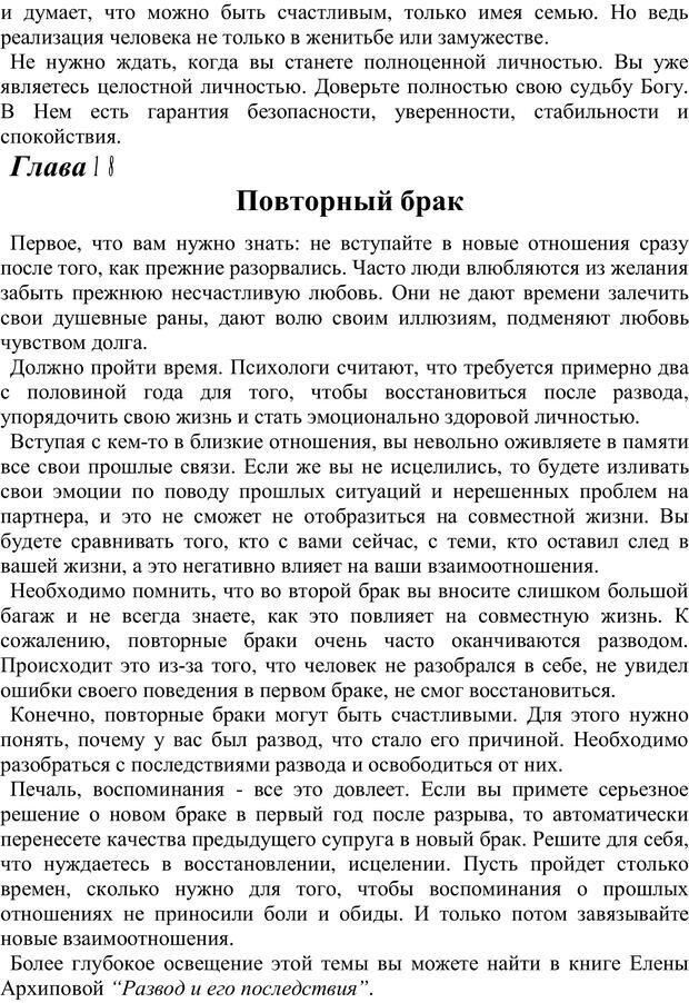 PDF. 20 самых острых вопросов о добрачных отношениях. Архипова Е. Ф. Страница 36. Читать онлайн